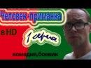 Человек-приманка 1 серия 16 боевик,комедия 2014 Россия