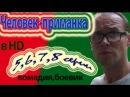 Человек приманка 5,6,7,8 серии 16 боевик,комедия 2014 Россия