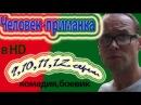 Человек приманка 9,10,11,12 серии 16 боевик,комедия 2014 Россия