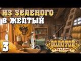 Прохождение Золотой Теленок. ЧАСТЬ 3. ИЗ ЗЕЛЕНОГО В ЖЕЛТЫЙ 1080p 60fps