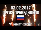 03.02.2017 - Оргия праведников - Opera concert club