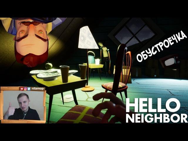 №438: ОБУСТРОЙКА продолжается(Сосед залез в мой дом) в Привет Сосед Альфа 4(Hello Neighbo...