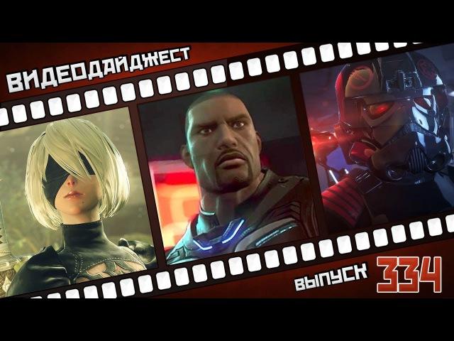 Видеодайджест от PlayGround.ru. Выпуск 334