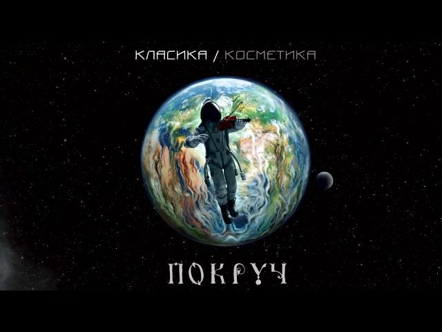 ПОКРУЧ - ДИПТИХ: Класика/Косметика [Official Audio]