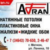 Компания А-Fran