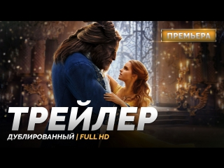 DUB | Трейлер (финальный): «Красавица и чудовище / Beauty and the Beast» 2017