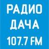 РАДИО ДАЧА ВЕЛИКИЙ НОВГОРОД 107,7fm