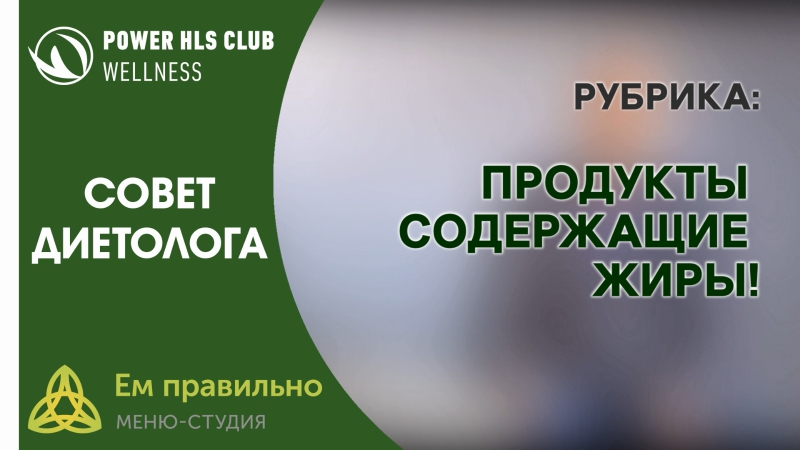 Совет диетолога - Продукты содержащие жиры | Wellness Power HLC Club