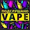 Подслушано Vape | Вейп | Байконур