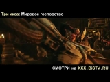 Скачать фильм бесплатно xxx мировое господство,Xxx 2 три икса 2 новый уровень,Три ххх все серии,Три икса 3 мировое господство 20
