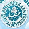 Сказочные Владения Российской Девицы Метелицы