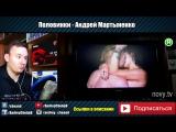 Андрей Мартыненко ИЗМЕНИЛ своей девушке ради СЛАВЫ
