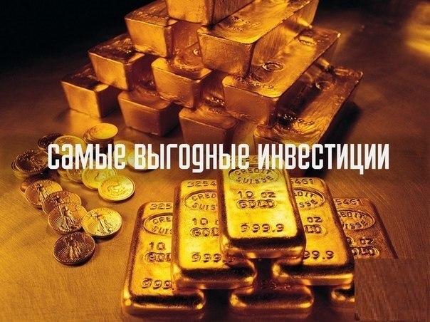 Самые выгодные инвестиции:1. Банковские вклады (депозиты).Преимущес