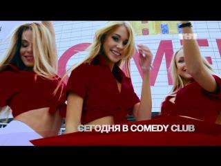 Comedy Club - Нюша