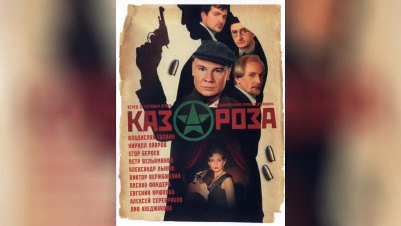 Казароза (2005) |