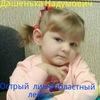 РЕЦИДИВ! Дашенька Надумович!Благотворительность!