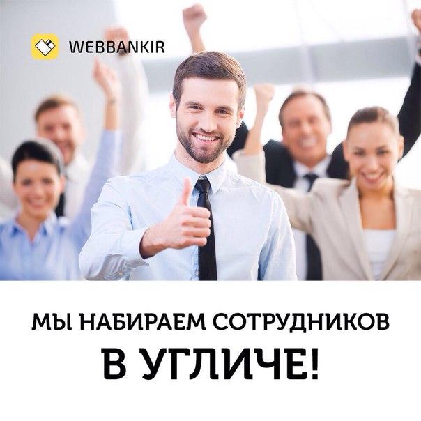 ❗ВНИМАНИЕ❗ИЩЕМ СОТРУДНИКОВ👥  Московская компания WEBBANKIR открыла нов