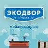 Экодвор Нижний Новгород