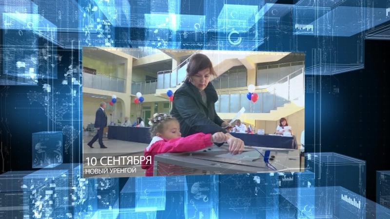 Досрочное голосование на дополнительных выборах депутата Законодательного Собрания ЯНАО по Новоуренгойскому одномандатному избир