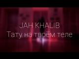 Jah Khalib - Тату на твоём теле  FrGeZ Crew  Choreography Alya Kozhushko