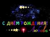 Поздравление в стихах от Команды Любови Меркурьевой
