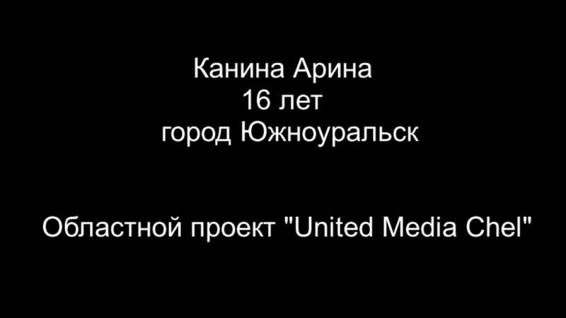 UMC. Канина