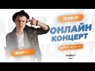 Приглашение на онлайн концерт от Брат МС (17.09.17, 20:00)