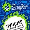 Научное шоу профессора Николя в Харькове!