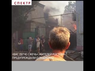 В Ростове-на-Дону горят 25 жилых домов