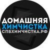 ЭКО Химчистка мягкой мебели и ковров ,СПб.