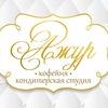 АЖУР. Торты на заказ Нижний Новгород