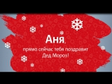 С Новым Годом, Аня!