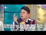 Radio Star 170531 Episode 529 English Subtitles