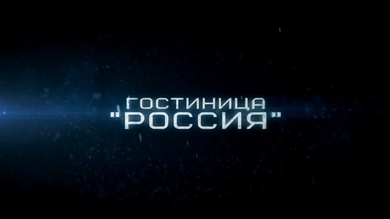 Гостиница «Россия» / Анонс / Премьера / 2017 / KINOFRUKT.NET