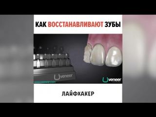 Как восстанавливают зубы