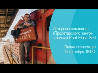 Интервью с вокалистом ВИА «Пролетарское танго» Дмитрием Караневским в рамках Roof Music Fest. Онлайн-трансляция