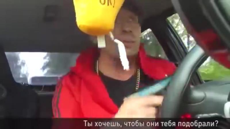 Блатной таксист