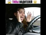 МайяMи (MayaMe) - Типы водителей