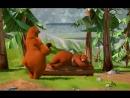 23 серия Гризли и Лемминги-Медвежьи чары