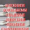 Фотокниги Фотоальбомы Спб Санкт-Петербург