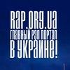 Рэп Портал RAP.org.ua