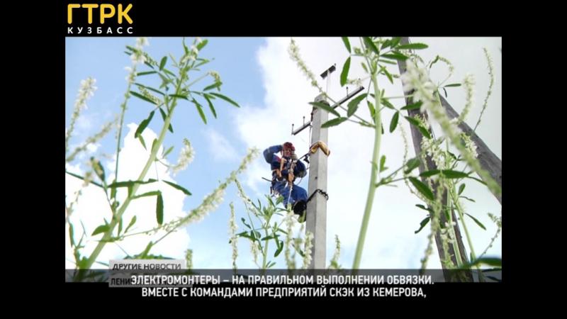 В Ленинске-Кузнецком прошли соревнования среди специалистов городских электрических сетей из городов Кузбасса