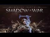 Трейлер Middle Earth: Shadow of War - темное племя