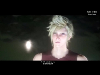 FF15-《Stand By You》-noctis x prompto-FINAL FANTASY XV