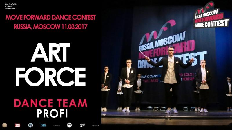 ART FORCE, PROFI DANCE TEAM, MOVE FORWARD DANCE CONTEST 2017 OFFICIAL VIDEO