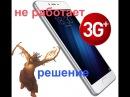 Meizu m3s mini отвалы 3G низкая скорость 3G 2 симки и флешка одновременно обзор