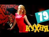 Кухня - 79 серия (4 сезон 19 серия) HD - русская комедия 2014
