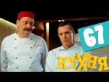 Сериал Кухня 4 сезон 7 серия (67 серия) - русская комедия 2014