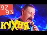Кухня  92-93 серии (5 сезон 12-13 серии) русская комедия