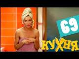 Сериал Кухня 4 сезон 8 серия (69 серия) HD - русская комедия 2014